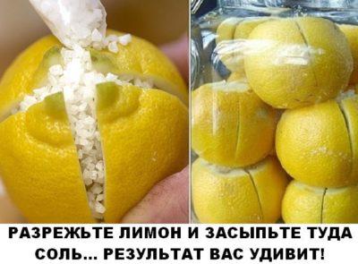 razreshite-limon-foto-400x295-7279975
