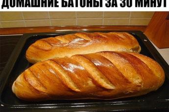 Домашние батоны за 30 минут. Намного вкуснее магазинного хлеба